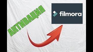 fILMORA КОД АКТИВАЦИИ 2017