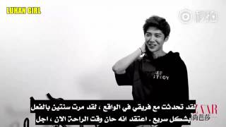 ترجمة || LUHAN TALK  AT Bazaar  Interview