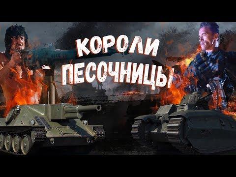 War Thunder - Короли Песочницы: B1 Ter Vs SAV 20.12.48