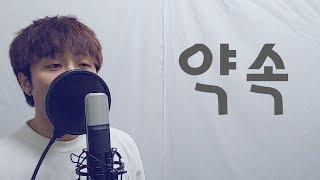 방탄소년단(BTS) - 약속 (jimin Solo) 커버 COVER by 오네이릭 랜드(Oneiric Lan…