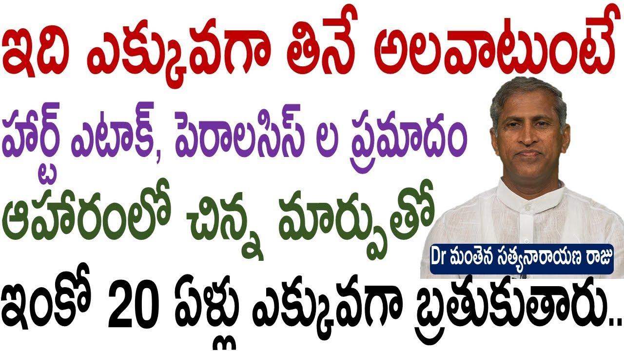 హార్ట్ ఎటాక్, పెరాలసిస్  రాకూడదంటే|heart attack best home remedy|Manthena Satyanarayana|HealthMantra