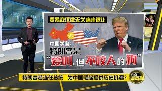 """八点最热报 18/10/2019 瞄准""""弱点""""下手  特朗普连任增中国崛起机遇?"""