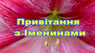 Привітання іменини,з днем ангела, українські привітання подрузі