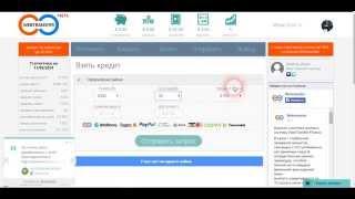 видео быстрый кредит на карту онлайн