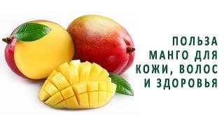 Польза манго для нашей кожи волос и здоровья