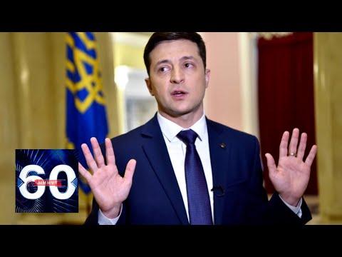 Зеленский не считает украинский язык родным. 60 минут от 08.11.19