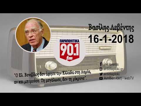 Β. Λεβέντης / Παραπολιτικά FM 90.1 / 16-1-2018
