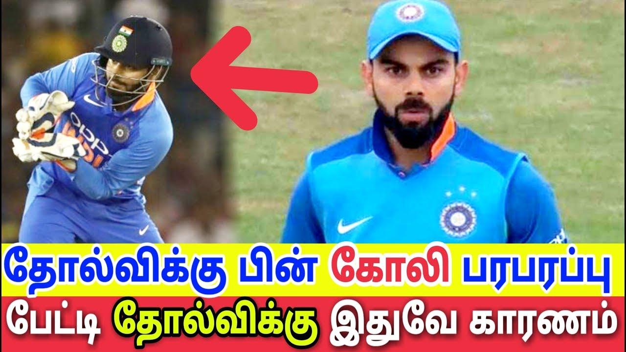 கோலி உச்சகட்ட கோபத்தில் பேட்டி தோல்வியின் காரணம் India Australia Cricket Kohli