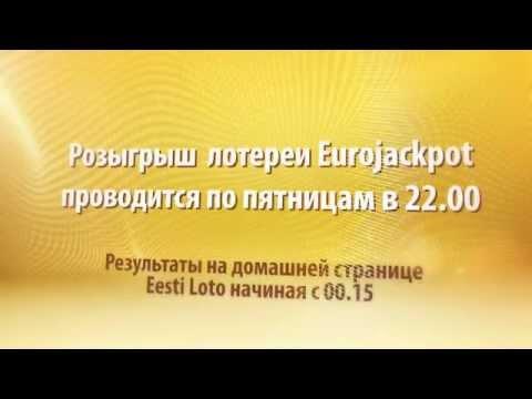 Loto Eurojackpot