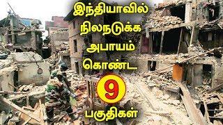 இந்தியாவில் நிலநடுக்க அபாயம் கொண்ட 9 பகுதிகள் | Earthquake Danger Zone in India 2017