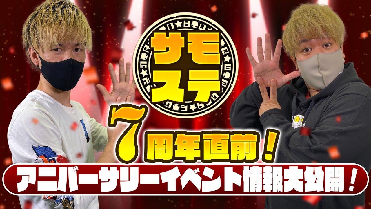 【サモステ】7周年直前!アニバーサリーイベント情報大公開!