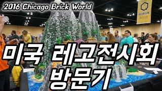 미국 대형 레고전시회에 다녀오다 ! - 2016 Chicago Brick world guide tour.