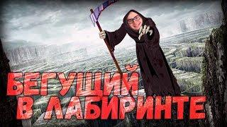 ТРЕШ ОБЗОР фильма Бегущий в лабиринте