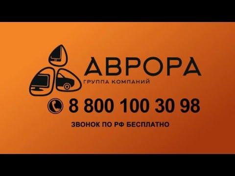 "Комиссионный магазин и ломбард ""Аврора"""