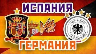 ГЕРМАНИЯ vs ИСПАНИЯ - Один на один