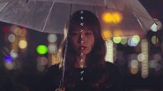 グスタフの寝癖 1st single『エキセントリックホリデイ』 2018年12月9日...