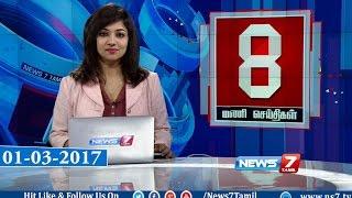 News @ 8 PM | News7 Tamil | 01-03-2017