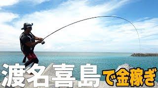 武cの店に釣った魚を売りつけろ![渡名喜島遠征 #1]