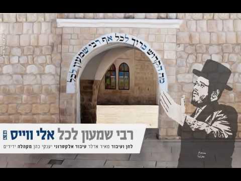 אלי ווייס & מאיר אדלר | רבי שמעון לכל