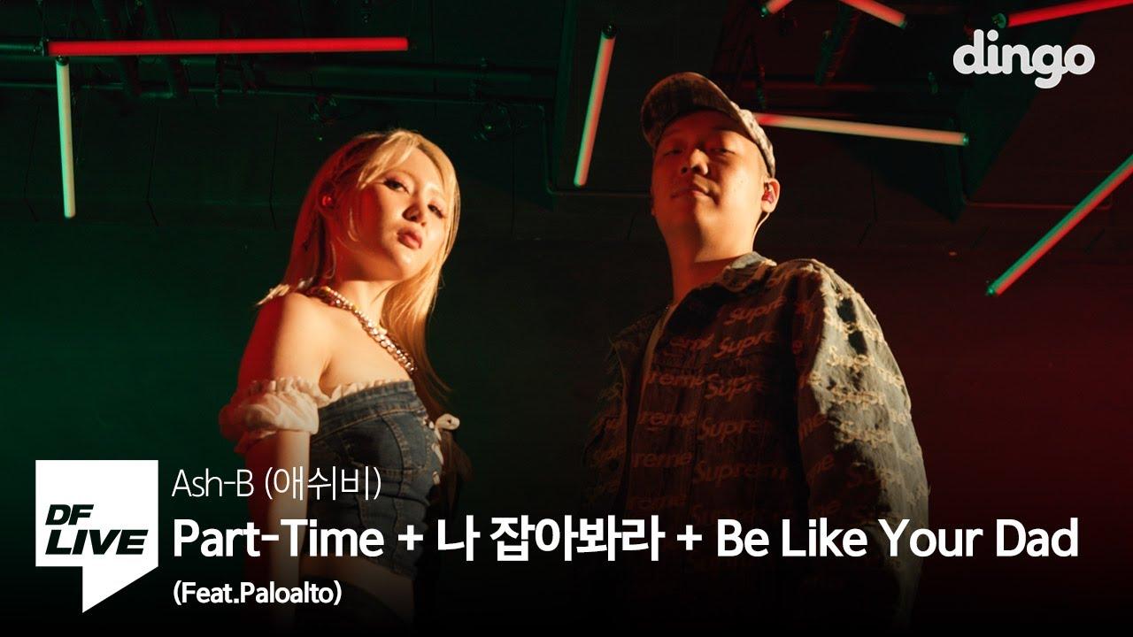 [4K] 애쉬비(Ash-B) - Part-Time + 나 잡아봐라 + Be Like Your Dad | [DF LIVE] Ash-B (Feat. Paloalto)