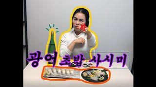 외식은 비싸고 지겨워!- 광어 초밥과 사시미를 내손으로 직접!