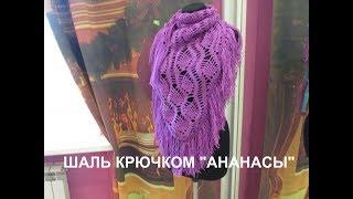 "ШАЛЬ КРЮЧКОМ ""АНАНАСЫ"""