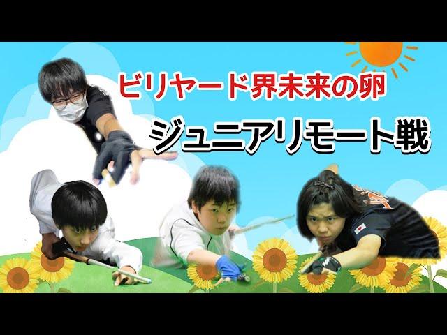 【夏休み企画】ジュニアリモート戦~未来の卵たちを応援しよう~