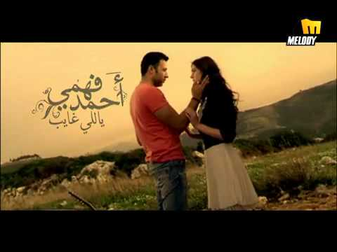 yally ghayeb -for you Roudy-