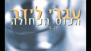 Ivri Lider - עברי לידר - הכוס הכחולה