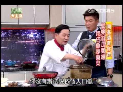 20130911 阿基師 蛤蜊絲瓜麵線 吻仔魚炒莧菜 - YouTube