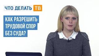 видео Трудовые споры :: Юрист по трудовым спорам