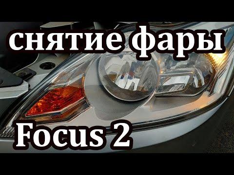 Ford focus 2 рестайлинг. Замена лампочек ближнего и дальнего света