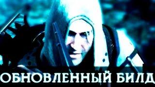The Witcher 3 | Гайд: Обновленный билд (мечи+алхимия)