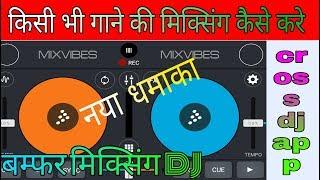 किसी भी गाने मिक्सिंग मोबाइल से कैसे करें | How to mix a song on mobile 2019| screenshot 1