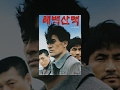 태백산맥(1994) / The Tae Baek Mountains(Taebaegsanmaeg(Taebaeksanmaek))