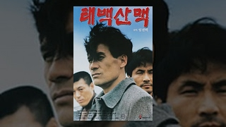 태백산맥 1994  / The Tae Baek Mountains Taebaegsanmaeg Taebaeksanmaek