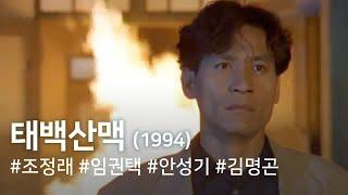 태백산맥 The Tae Baek Mountains (1994)