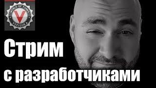 Vspishka и Стрим Блогеров с Разработчиками (Панков, Макаров, Бeлецкий) Минск 2019