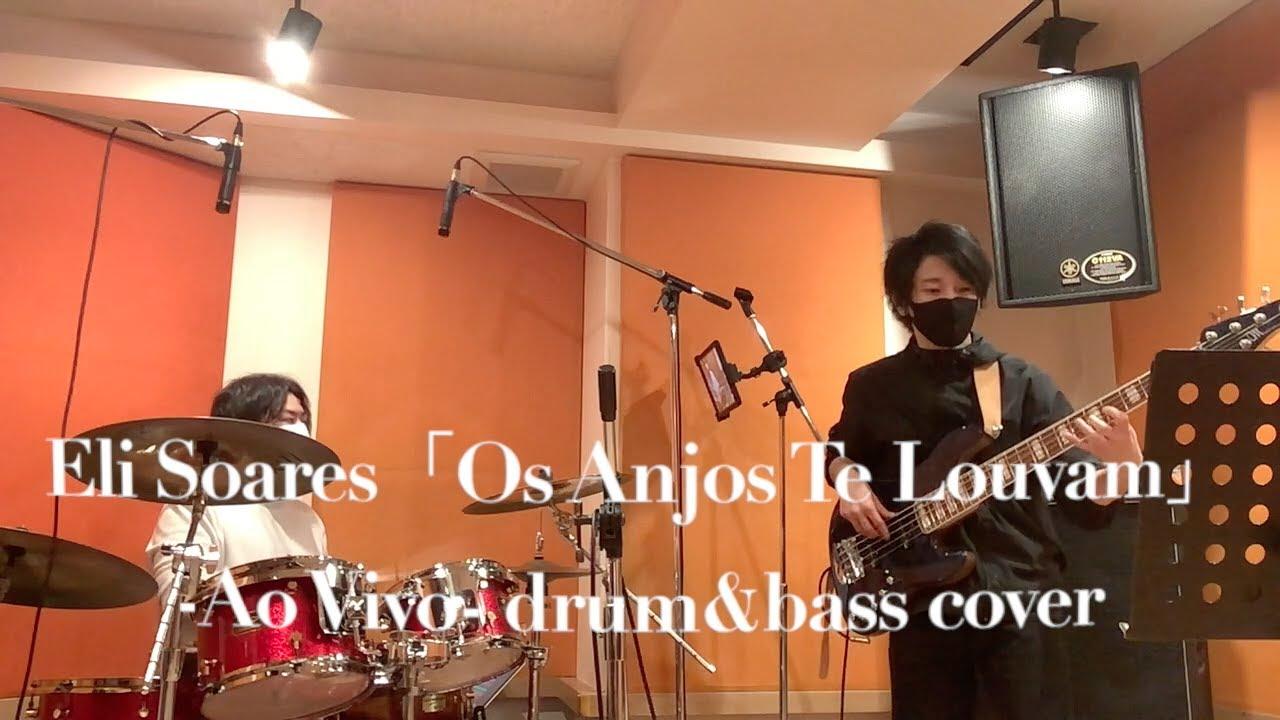 Eli Soares「Os Anjos Te Louvam」(Ao Vivo) drum&bass cover