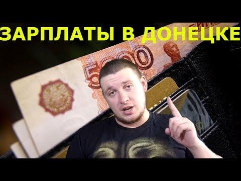 ЗАРПЛАТЫ В ДОНЕЦКЕ 2018!!!