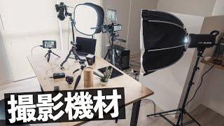 【撮影の裏側】自宅のYoutube撮影用のカメラ機材を紹介!