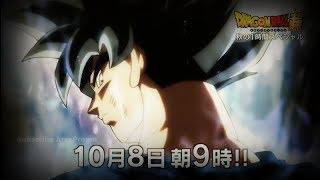 Este material por el especial de Dragon Ball Super que se estrenará...