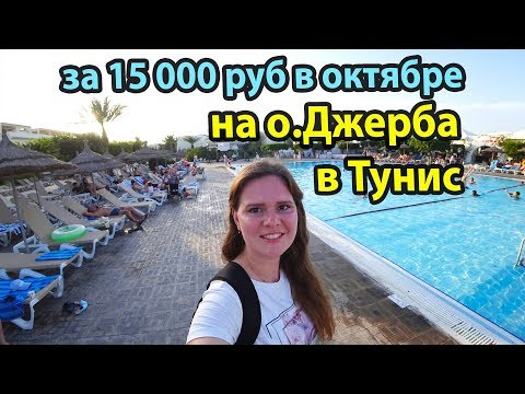 Тунис Джерба в бархатный сезон, погода и море в октябре. Горящий тур за 15 000 рублей