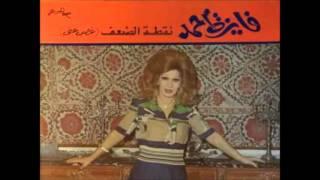 فايزة أحمد - نقطة الضعف - المقدمة الموسيقية