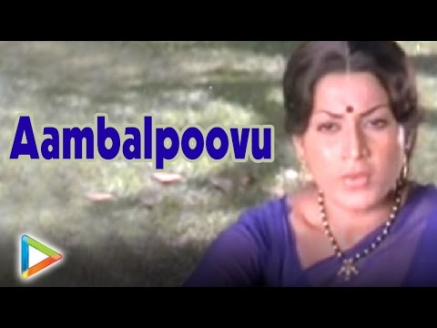 Aambalpoovu - Full Movie - Malayalam