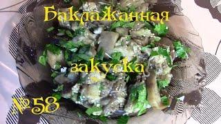 Баклажанная закуска диетический рецепт (видео рецепты) Как сделать