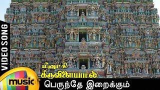 Download Meenakshi Thiruvilayadal Movie Songs | Perunthe Iraikkum Video Song | Vijayakanth | Radha | MSV Mp3