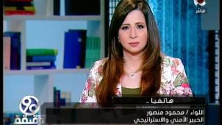 90 دقيقة  | نهاية شهر العسل بين ( قطر و امريكا ) بمجموعة بالاتهامات للنظام القطري