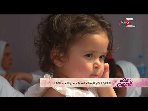 ست الحسن - الداخلية تحتفل بالأمهات السجينات بسجن النساء بالقناطر بمناسبة عيد الأم  - 14:22-2018 / 3 / 19