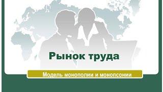 Рынок труда. Модель монополии и монопсонии